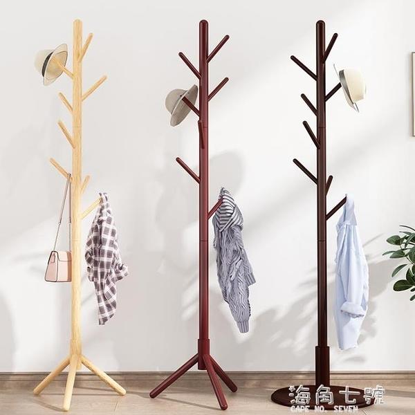 實木衣帽架掛包架落地臥室內家用簡約現代簡易收納置物架衣服桿子聖誕節全館免運