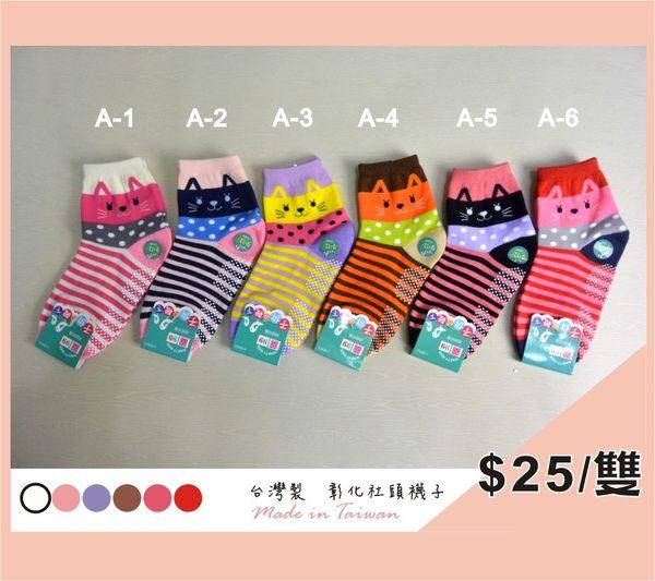 【YT店】(9~12歲)俏皮點點彩色貓圖案襪子/短襪/止滑襪/童襪【台灣製MIT】