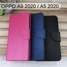 金絲皮套 OPPO A9 2020 / A5 2020 (6.5吋) 多夾層 抗污