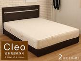 ♥多瓦娜 Cleo克利奧鋼刷耐磨二件式(床頭片+床底組) 三色15048P-2 床架 雙人床 床片 床組
