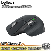 【Sound Amazing】羅技 MX Master3 高速藍牙無線滑鼠