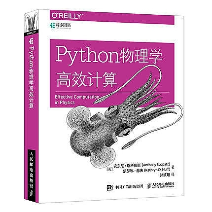 簡體書-十日到貨 R3Y Python物理學高效計算 作者: (美)安東尼·斯科普斯等 出版社:人民