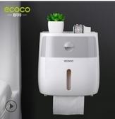 雙層帶抽屜紙巾盒家用免打孔創意防水抽紙捲紙筒衛生間收納置物架