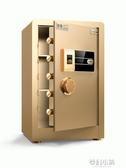 保險柜60CM家用指紋密碼小型報警保險箱辦公全鋼入牆智慧防盜保管箱 ATF雙十二購物節