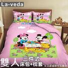 【米奇米妮約會-粉】雙人床包+枕套三件組