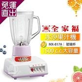全家福 1500cc生機食品冰沙玻璃果汁機 MX-817A【免運直出】