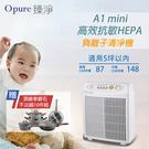 限時贈麥飯石不沾鍋10件組 /【Opure 臻淨】A1 mini 高效抗敏HEPA負離子空氣清淨機