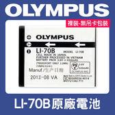 【密封包裝】全新 LI-70B 原廠電池 Olympus LI70B 適用 FE-4020 X940 FE4020