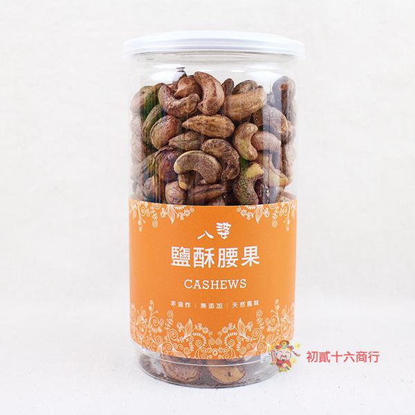 台灣零食八婆鹽酥帶皮腰果(純素)340g【0216零食團購】4714431052663