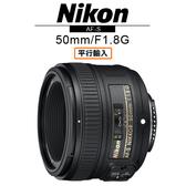 送保護鏡清潔組 /3C LiFe/ NIKON AF-S NIKKOR 50mm F1.8G 鏡頭 平行輸入 店家保固一年