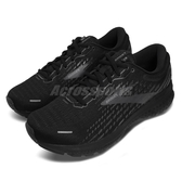 Brooks 慢跑鞋 Ghost 13 4E Extra Wide 超寬楦頭 黑 灰 男鞋 運動鞋 魔鬼系列 【ACS】 1103484E072