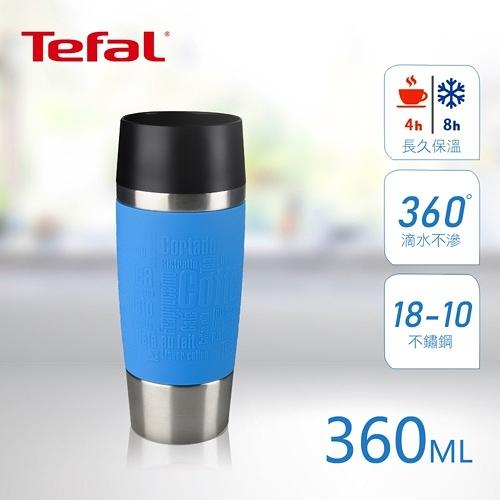 【南紡購物中心】【法國特福Tefal】Travel Mug 不鏽鋼隨行馬克保溫杯 360ML-晴空藍