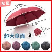 傘 自動傘四人用彎把雨傘【免運】自動傘 反向傘 雨具 防雨小物