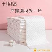 十月結晶產褥期護理墊一次性產褥墊產婦護理墊床單【小橘子】