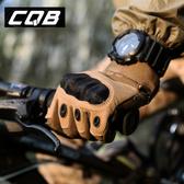 天天特價CQB 戶外戰術手套 男全指手套O記特種兵防滑作戰手套防割 安妮塔小鋪
