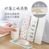 日系文青風矽藻土吸濕墊 杯墊 肥皂盤 吸濕皂盤