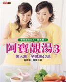 (二手書)阿寶靚湯(3):美人湯.孕婦湯42品