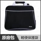 華碩 ASUS W7 全新 現貨 原廠手提包 筆電包 13.3吋筆電適用 Vivobook S14 S13 Zenbook 適用【Buy3c奇展】