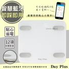 【日本DayPlus】健康管家藍牙體重計(HF-G2058B)12項健康管理數據APP