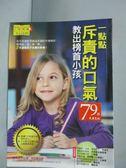 【書寶二手書T7/親子_IFY】一點點斥責的口氣,教出榜首小孩_西角圭子