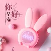 兔子智慧小鬧鐘學生用兒童卡通會說話靜音床頭夜光可愛臥室女專用 陽光好物