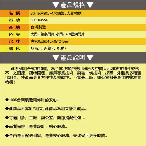 【時尚屋】SDF多用途3x4尺鋼製3人置物櫃(免組裝)(免運費)(台灣製)