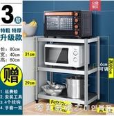 不銹鋼廚房置物架落地多層微波爐烤箱放鍋儲物架子貨架三層收納架 NMS漾美眉韓衣