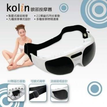 Kolin 歌林 眼部按摩器(9種模式) KMA-RE20K