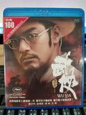 影音專賣店-Y00-265-正版BD【武俠】-藍光電影