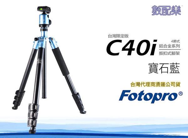 數配樂 Fotopro 富圖寶 C40i 扳扣式 鋁合金 三腳架 單腳架 寶石藍 4節 湧蓮公司貨