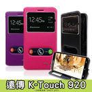 E68精品館 雙視窗 隱形磁扣 皮套 遠傳 K-Touch 920 透視 開窗 免掀蓋 手機套 保護套 軟殼 支架 可立