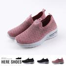 [Here Shoes]休閒鞋-舒適減震氣墊 純色編織水鑽鞋面 套腳懶人鞋 休閒鞋-AN551