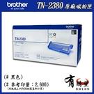【有購豐】BROTHER TN-2380原廠高容碳粉MFC-L2700DW/L2740DW/HL-L2365DW