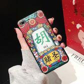 蘋果 iPhone XS MAX XR iPhoneX i8 Plus i7 Plus 麻將發財 手機殼 全包邊 彩繪 軟殼 保護殼