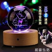 水晶球麋鹿天空之城木質音樂盒八音盒diy送女孩生日禮物女生 中秋節全館免運