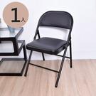 特殺 靠背椅 折疊椅 餐椅 會議椅 凱堡 鐵管橋牌椅 - 一入 【P06013】