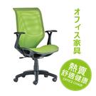 辦公椅/電腦椅/高級人體工學透氣網背辦公椅-綠【天空樹生活館】