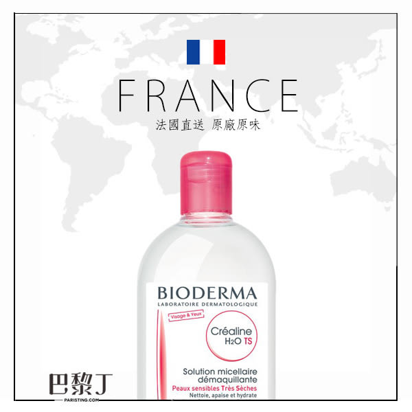 BIODERMA Créaline 高效潔膚液TS(加強保濕) 500ml 即期品2019.5【巴黎丁】
