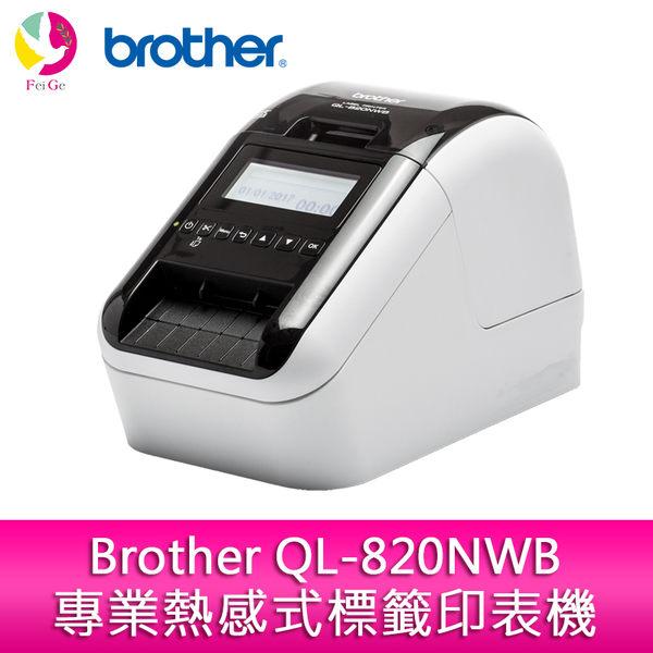 分期0利率 Brother QL-820NWB專業熱感式標籤印表機