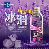 情趣潤滑液 情趣按摩油 兩性商品 Quan Shuang 潤滑性愛生活按摩油 150ml﹝薰衣草香味﹞