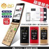 超值組合  iNO CP300 4G手機 X 藍牙體重計【24H快速出貨】 2年保固公司貨 字體大 鈴聲大 免搭配門號