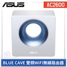 華碩 BLUE CAVE AC2600 雙頻WiFi無線路由器