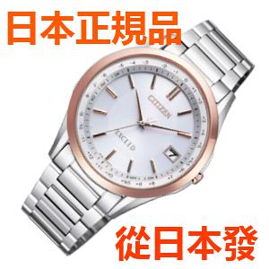 免運費 日本正規貨 公民 EXCEED 直飛 太陽能無線電鐘 男士手錶 CB1114-52A