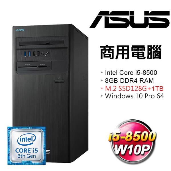 ASUS M640MB-I58500014R (商用)ASUS M640MB(i5-8500/8GB/1TB+128G SSD/W10P)