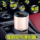 【24H出貨】智能車載空氣淨化器 汽車內負離子氧吧車用除甲醛消除異味煙味 父親節降價
