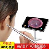 掏耳神器可視挖耳勺高清掏耳朵清潔器采耳工具套裝發光摳扣吸耳屎 韓語空間