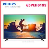 世博惠購物網◆PHILIPS飛利浦 65型 4K HDR聯網液晶顯示器+視訊盒 65PUH6193◆台北、新竹實體門市