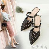 鏤空涼鞋 高跟包頭涼鞋女夏季新款韓版百搭尖頭鏤空細跟兩穿涼拖鞋 唯伊時尚