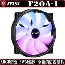 [地瓜球@] 微星 MSI MAG MAX F20A-1 20公分 風扇 ARGB 三顆裝 F20A