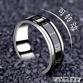 戒指時尚鈦鋼羅馬數字戒指男士可轉動時間食指環霸氣百搭個性潮戒子 衣間迷你屋